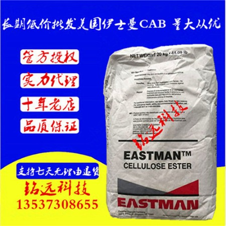 CAB/伊斯曼化学/500-5 羟基含量低 用于印刷油墨 瓷漆