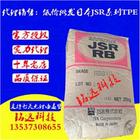 雾面剂 高透明TPE 日本JSR 高回弹力RB810 抗撕裂 SBS鞋底改性