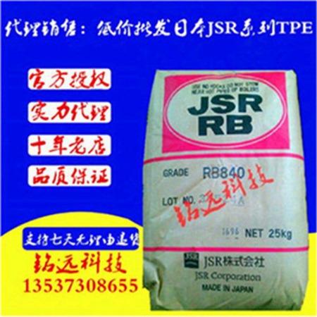 代理 雾面 亚光TPE 日本JSR 高回弹 RB840 含耐磨剂 TPR鞋底改性