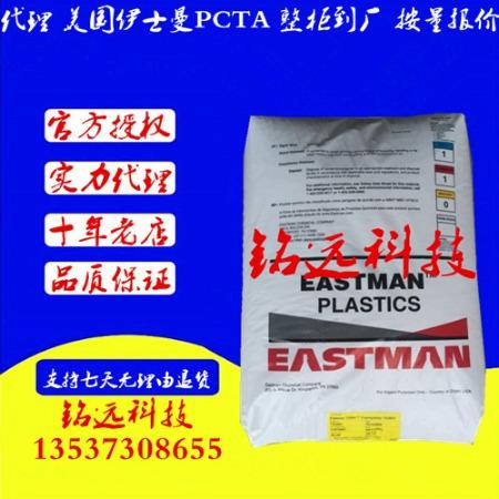超耐热PCTA TX2001 TX1001 高透明 食品级PCTA