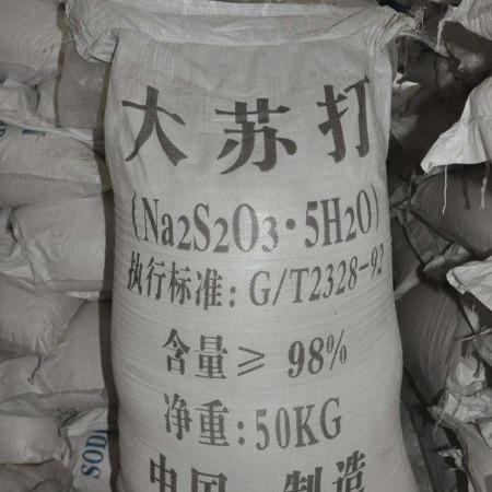 春辉厂家 硫代硫酸钠 大苏打 98%国标硫代硫酸盐