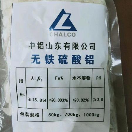 厂家价格现货直销工业低铁硫酸铝  粉状硫酸铝 片状硫酸铝 无铁硫酸铝