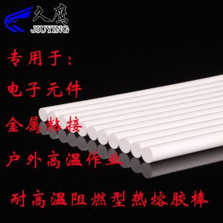 LED电子专用热熔胶棒耐高温胶棒白色耐燃阻燃胶条批发厂家