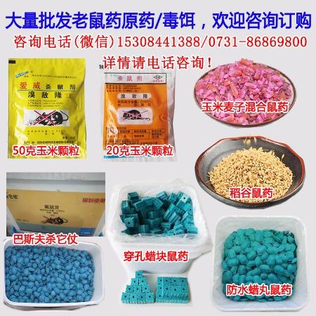 老鼠药厂家耗子药批发新型老鼠药杀鼠灵溴鼠灵母液母粉