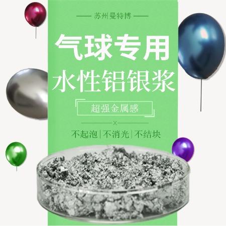 乳胶气球专用纯水性铝银浆 曼特博水性银浆金属感稳定性好
