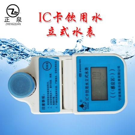 正泉IC卡饮用水立式水表生产销售, 可定制多规格IC卡智能饮用水立式水表安装 质优价廉