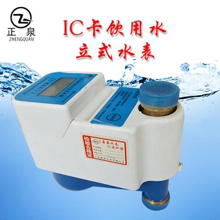 正泉 IC卡饮用水立式水表家用楼房专用价格优惠 IC卡饮用水立式水表价格批发