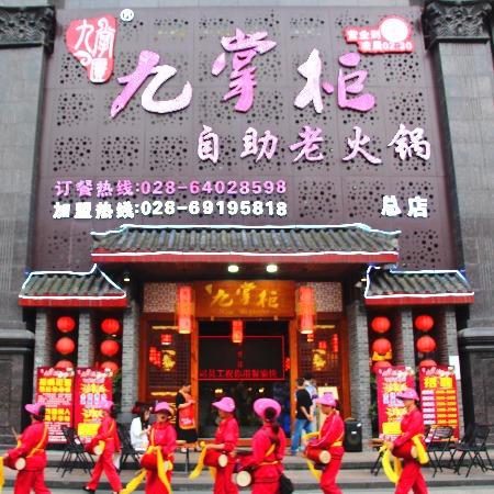 四川自助鱼火锅加盟 九掌柜 值得信赖的餐饮