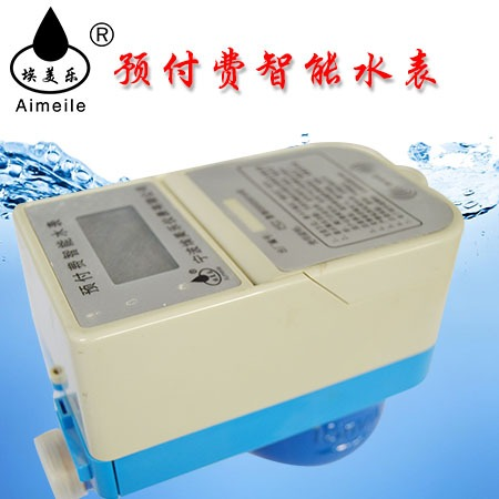 埃美乐预付费智能水表 多种型号可选 家用智能水表