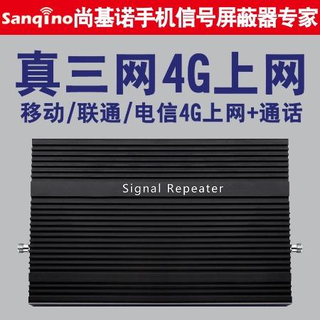 信号放大器手机,尚基诺三网合一手机信号放大器增强器SQ-G04移动联通电信
