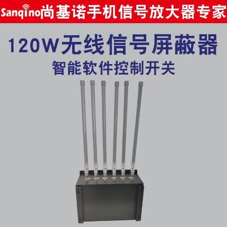 学校手机信号干扰器,尚基诺手机信号屏蔽器SQ-B30学校考场会议室干扰器120W移动联通电信