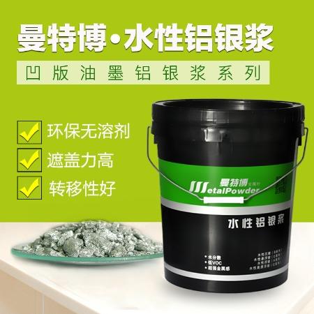厂家直销凹版油墨印刷水性铝银浆环保细闪非浮型水性铝银浆