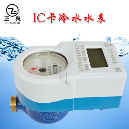 江西IC卡冷水水表 正泉预付费智能冷水水表