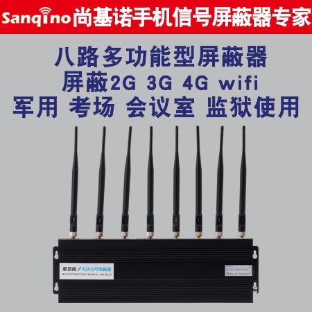 会议室屏蔽器,尚基诺手机信号屏蔽器 SQ-B09-B无线信号屏蔽器 2G3G4GWIFI