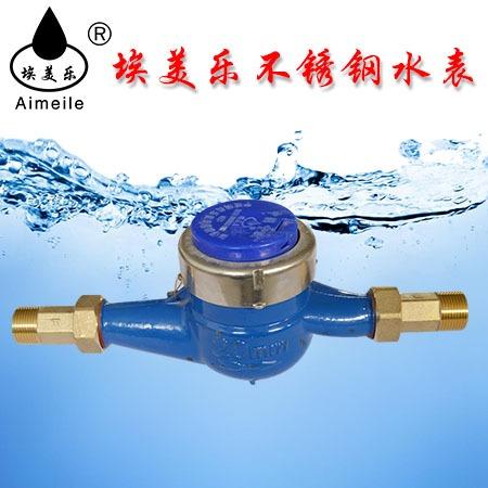 河南不锈钢水表价格 埃美乐智能水表厂家 不锈钢智能水表批发