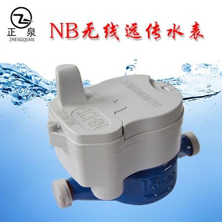 NB无线远传水表 电子远传水表无线远传阀控水表 正泉NB无线远传水表厂家直销