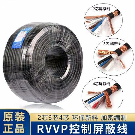 RVVP2*1.5控制电缆 控制电缆厂家 盈邦电线 容锋