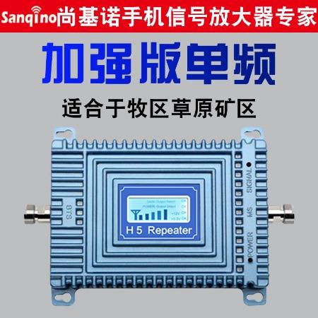 单频手机信号增强放大器,尚基诺SQ-H5手机信号放大器增强器移动/联通/电信