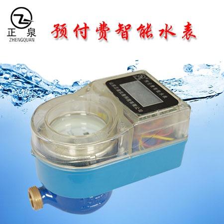 正泉预付费智能水表厂家 智能水表价格 厂家直销预付费水表 IC卡预付费射频水表