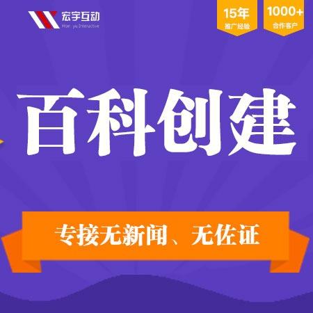 百度百科_互动百科_搜狗百科_北京百度百科创建公司-大量接【无新闻、无佐证】的网络百科