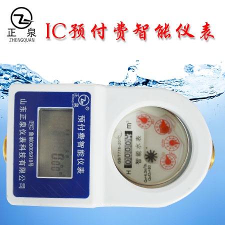 正泉IC卡预付费智能水表价格 插卡智能水表 预付费智能水表 智能水表预付费智能射频卡IC卡水表