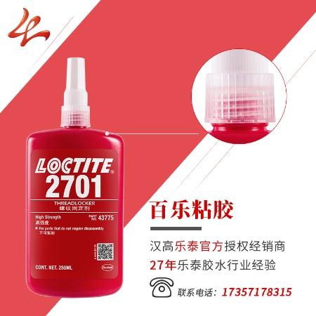 汉高乐泰2701胶水 loctite2701厌氧胶 防松动防泄漏2701螺纹紧固件 高强度乐泰胶水