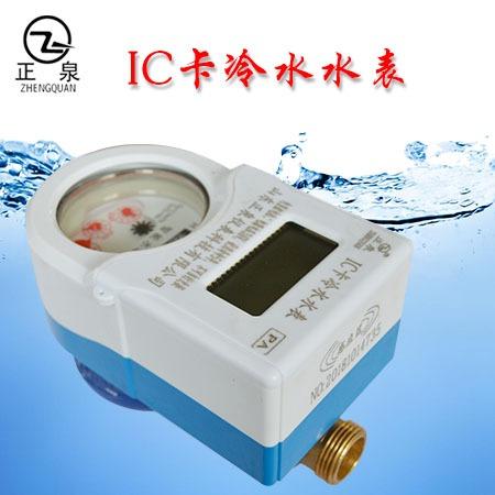 正泉预付费智能冷水水表 江西IC卡冷水水表