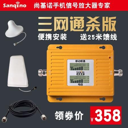 家用手机信号放大器,尚基诺Sanqino手机信号放大器增强器移动联通电信农村城市办公室使用