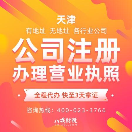 天津红桥区工商-注册找八戒财税-代理注册公司-一站式代办服务
