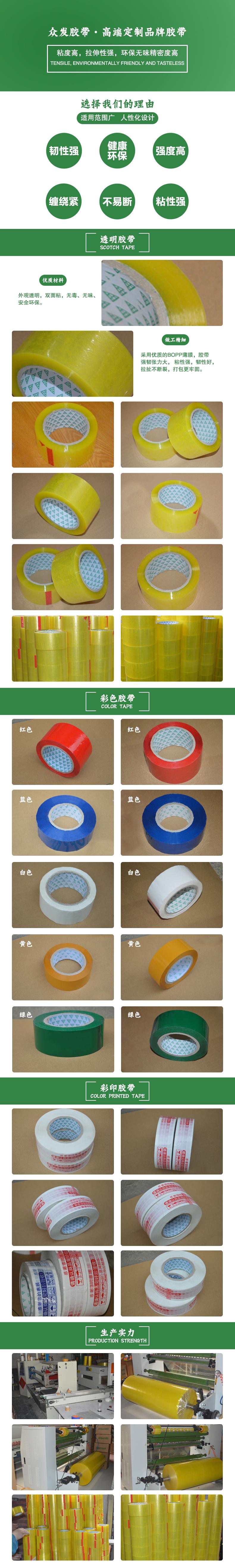 胶带批发厂家 彩色封口胶带质优价廉 规格齐全 量大优惠 全国直供 众发胶带