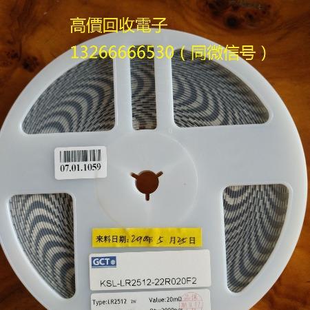 回收电子元件 回收芯片 回收电子料