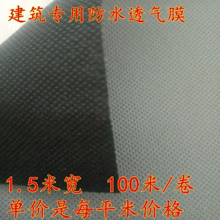 大城县美德宝厂家直销透气膜  钢结构专业价格防水透气膜