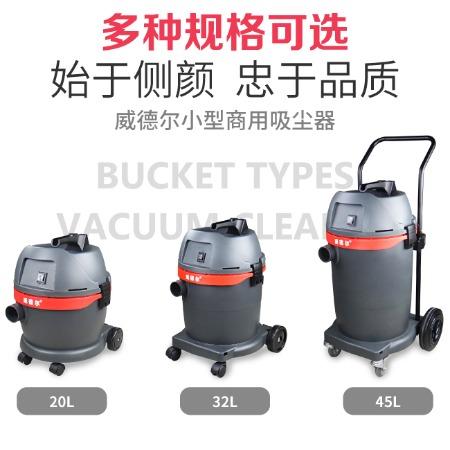 威德尔(Waidr)工业商用吸尘器厂家GS-1032办公楼、宾馆用32L真空吸尘器 32L容量