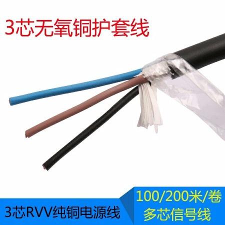 铜芯电缆RVV2 3 4芯*1 1.5 2.5 4平方护套线厂家