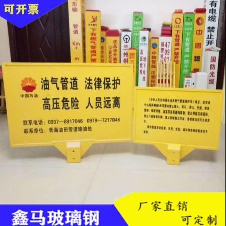 玻璃钢燃气电力管线警示牌指示牌交通安全警示牌生产厂家