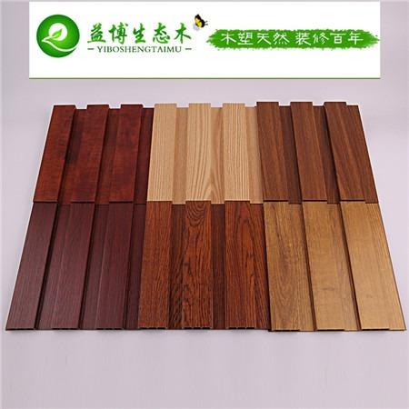 195长城板 生态木 绿可木 塑木 吊顶材料 墙面装饰 新型装修材料