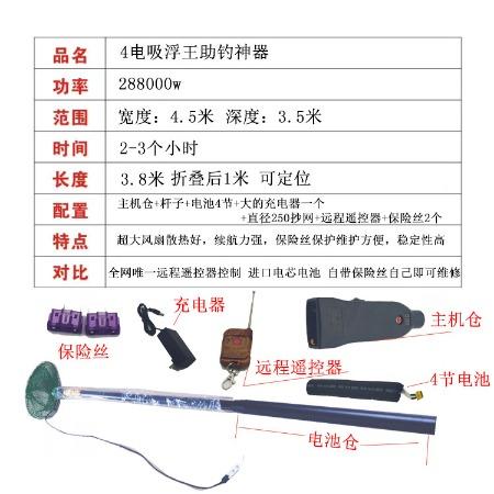 4个电池一体电鱼杆_一体捕鱼电鱼杆_鱼鹰电子鱼竿一体机_电捕鱼一根杆还是两根杆好用