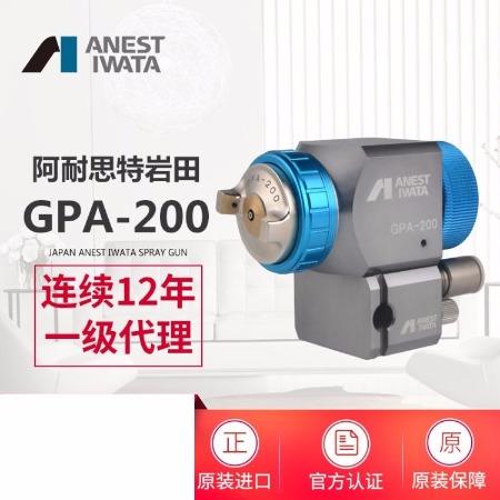 日本岩田自动喷枪 GPA-200 机器人往复机复合式高雾化自动喷漆枪
