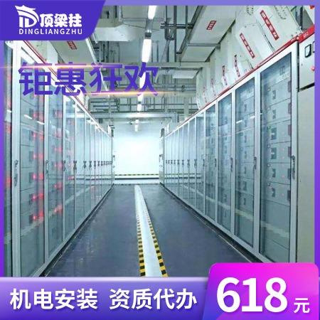 顶梁柱企业管理 施工总承包代办 周期短 费用低