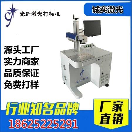 光纤激光打标机 金属雕刻机 激光打标机厂家苏州 浙江