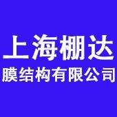 上海棚达膜结构有限公司