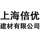 上海倍优建材有限公司