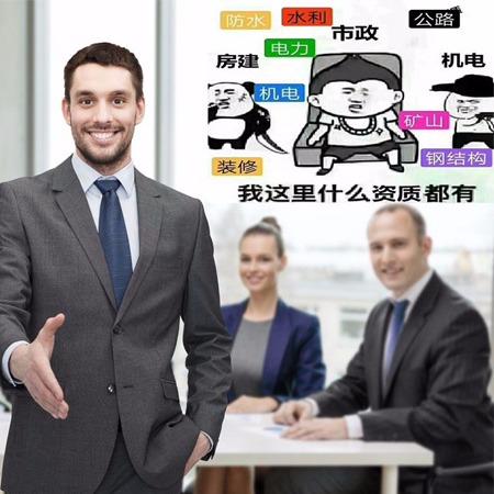 顶梁柱企业管理 施工证代办 周期短 费用低