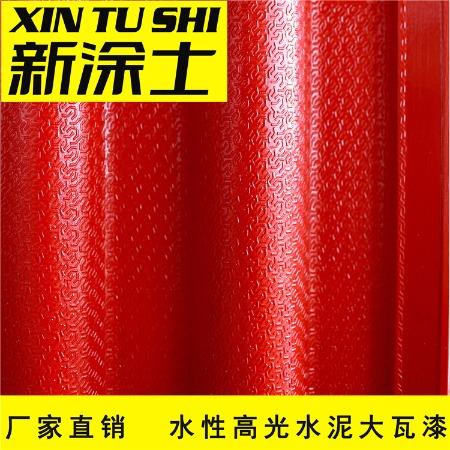 湖北仙桃市水泥大瓦喷漆厂家 大红彩瓦漆 屋顶喷漆多少钱一平方