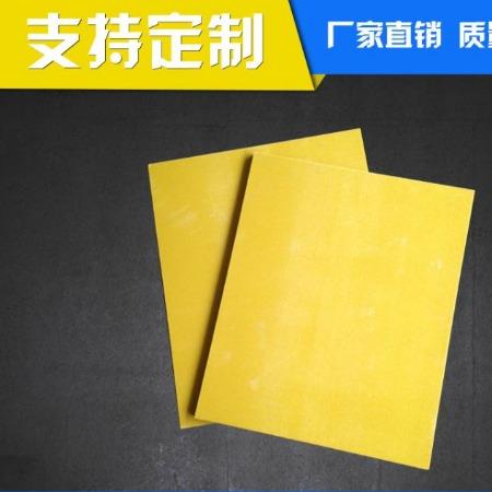 四川3240绝缘板 厂家供应环氧板 黄色绝缘环氧树脂板
