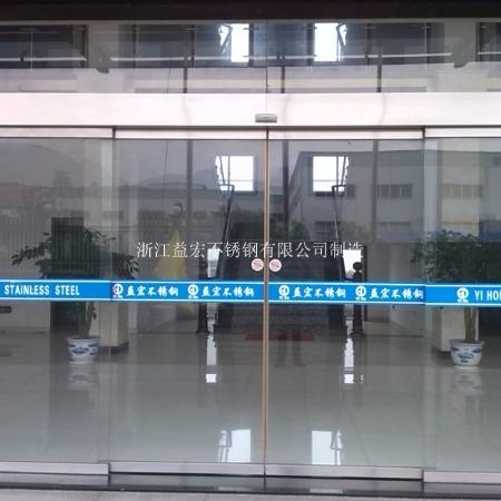 浙江益宏不锈钢有限公司