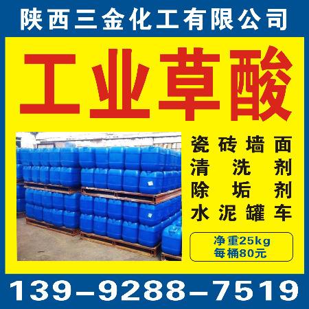工业草酸,草酸价格,草酸厂家,草酸清洗剂,草酸供应商