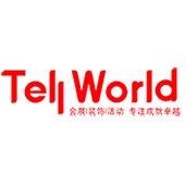 上海泰沃展示设计有限公司