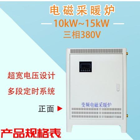 15KW电磁感应采暖炉 山东家用落地式电磁采暖锅炉