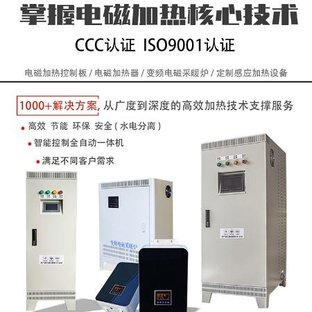落地式电磁采暖炉 10kW15KW电磁感应采暖炉 煤改电3C认证电热水锅炉